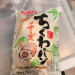 ちくわパン_20181206_1