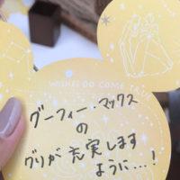 七夕ディズニー_20190622_1