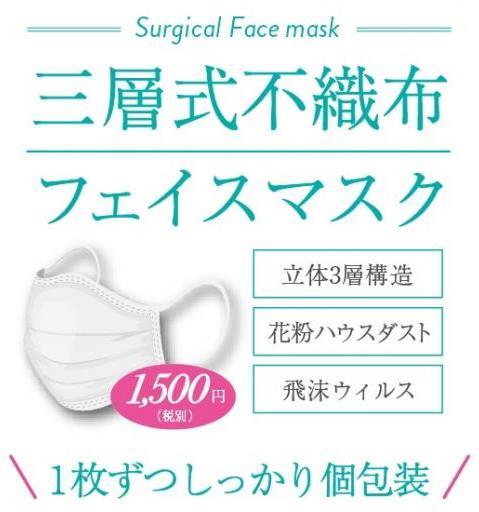 梱包 マスク